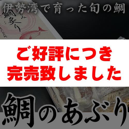 鯛のあぶり(4袋入)[冷凍]