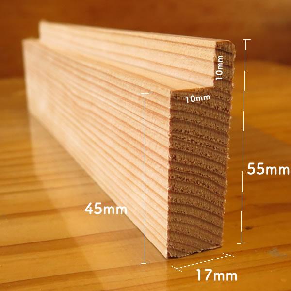 杉 幅木・見切り 中サイズ(無節)(17×55×1985mm) 5本セット 巾木