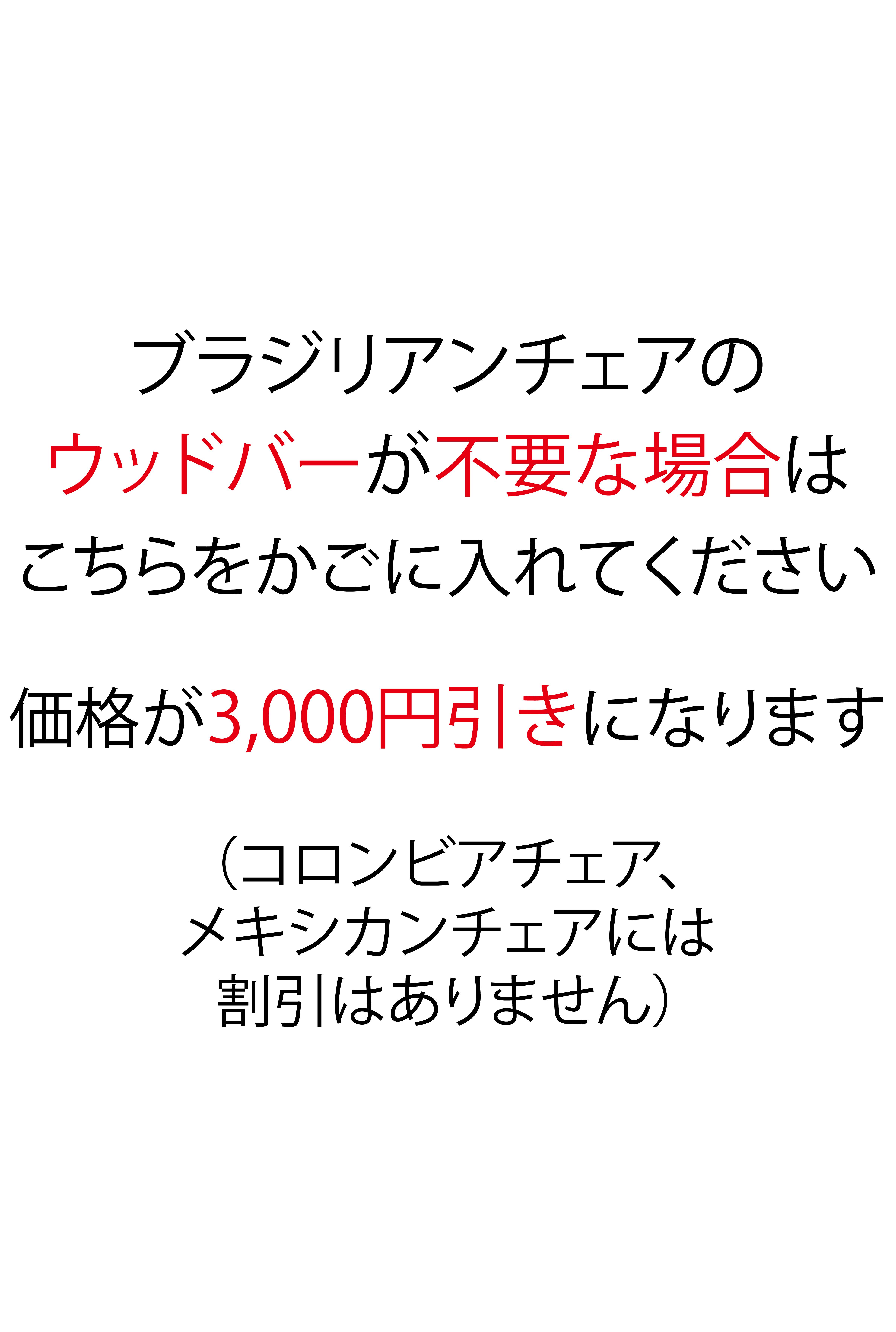 ブラジリアンチェアハンモック・ウッドバー不要(3,000円OFF)
