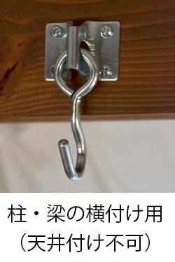 設置用フック&ねじ(横付け用・天井付け不可)