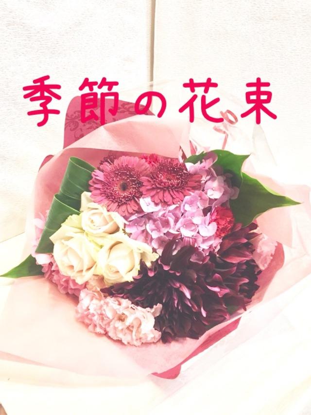 花束 おまかせ [B-5000-10]