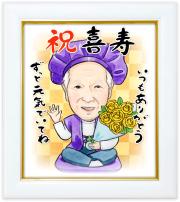 似顔絵メッセージ ミニホワイトの額(小)/喜寿お祝い