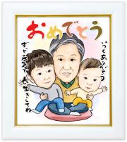 似顔絵メッセージ ミニホワイトの額(小)/米寿お祝い