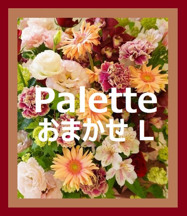 おまかせアレンジメント(L)
