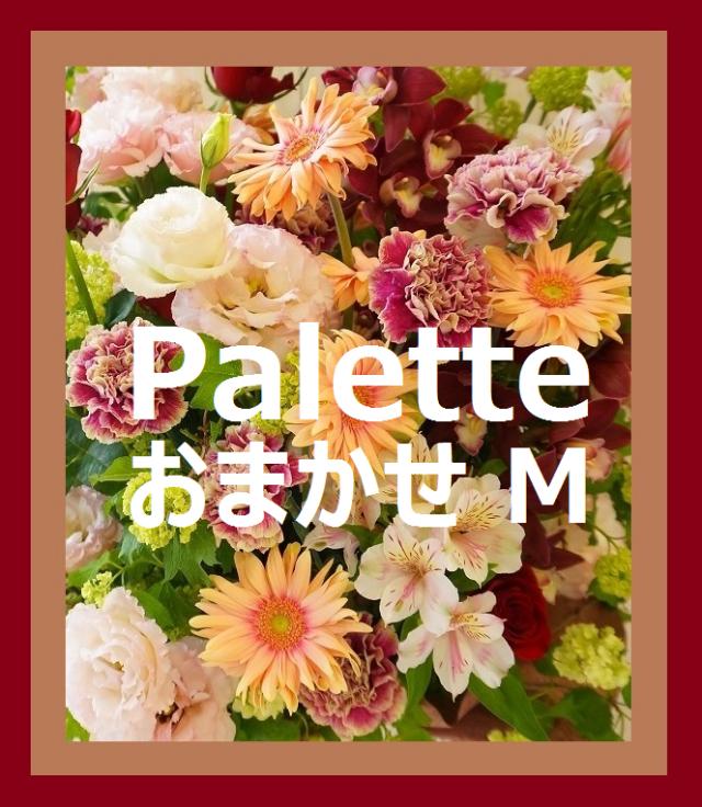 おまかせアレンジメント(M)