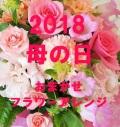母の日2018 おまかせフラワーアレンジ S