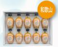 【波奈のお中元・送料無料】有田みかん100%ジュース10本セット