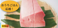 【波奈のギフト・送料無料】メバチまぐろ 中とろ・赤身たっぷり1kgセット
