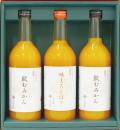 【波奈のギフト・送料無料】有田みかんジュース飲み比べセット