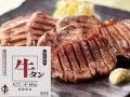 【波奈のギフト・送料無料】陣中 牛タン丸ごと一本 塩麹熟成600g