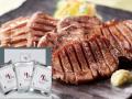 【波奈のギフト・送料無料】陣中 牛タン塩麹熟成詰合わせ