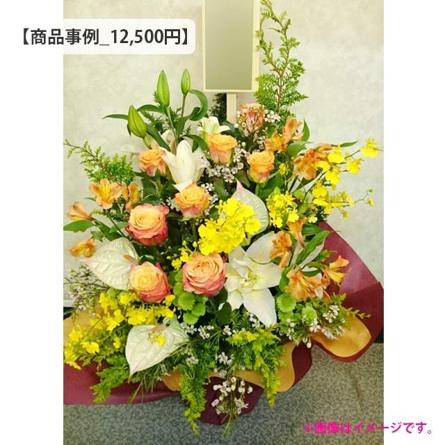アレンジ事例1万2千円クラス