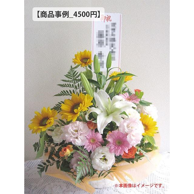 アレンジ事例4000円クラス