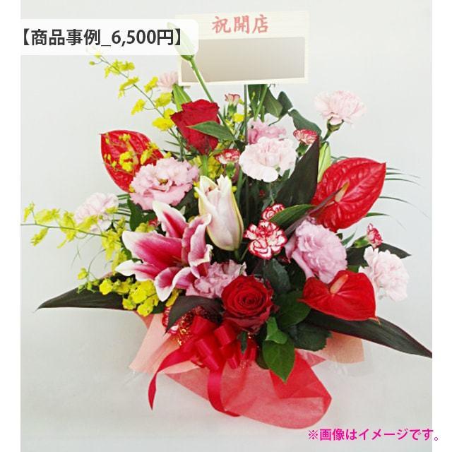 アレンジ事例6000円クラス