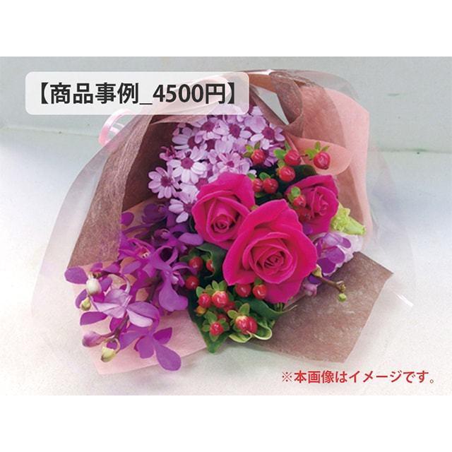 花束事例4千円クラス