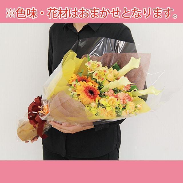 お急ぎ用花束5000円