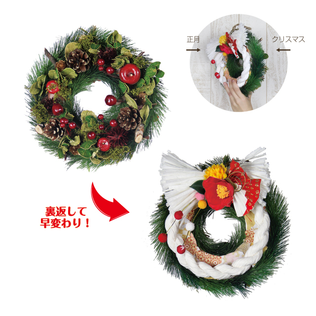 クリスマス&お正月リバーシブルリース