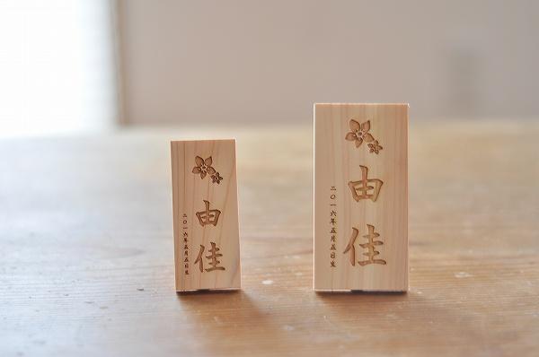 節句人形用 オリジナル木の名札