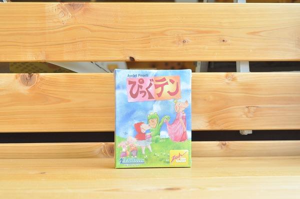 【メール便可】 カードゲーム・6歳~ Zoch ぴっぐテン