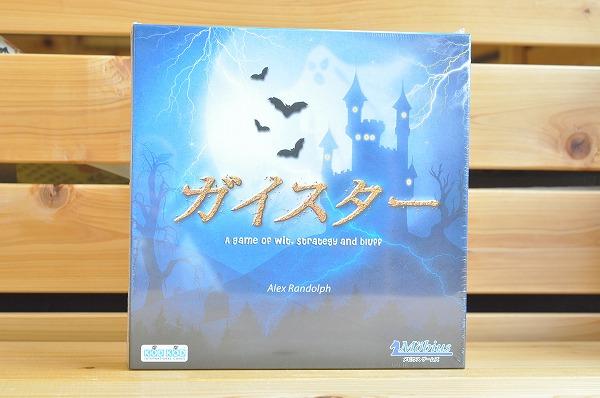 カードゲーム・8歳~  ガイスター