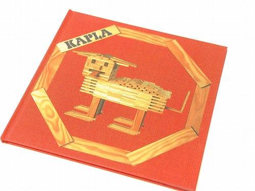 カプラ白木専用アートブック カプラ(KAPLA) KAPLAアートブック VOL.1 中級