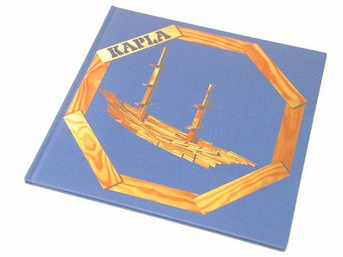 カプラ白木専用アートブック カプラ(KAPLA) KAPLAアートブック VOL.2 上級