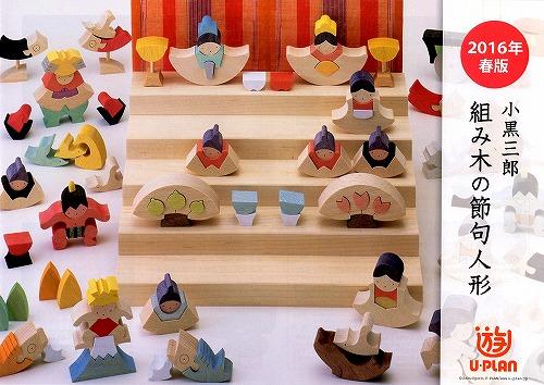 雛人形 遊プラン・小黒三郎 【無料進呈】組み木の節句人形カタログ