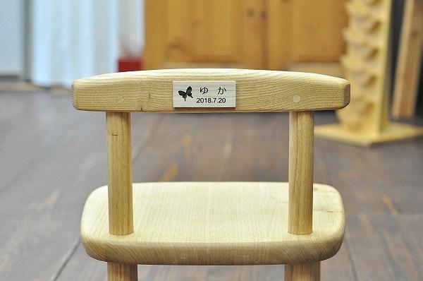 子ども用椅子  【名入れプレート】