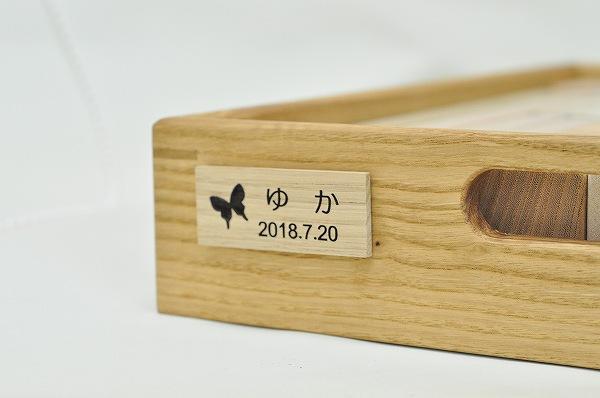積み木セット  【名入れプレート】