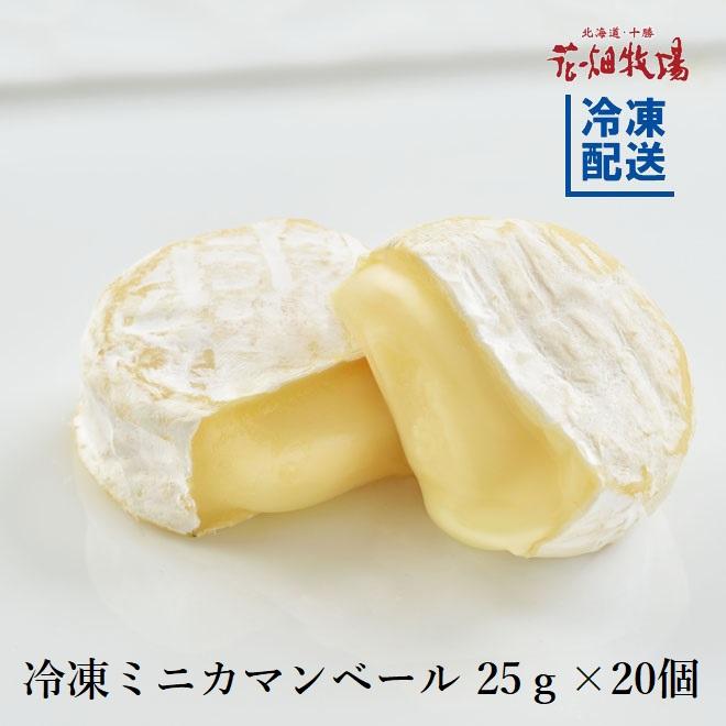 花畑牧場 <正規品>ミニカマンベール~プレーン~ 25g×20個 【冷凍配送】