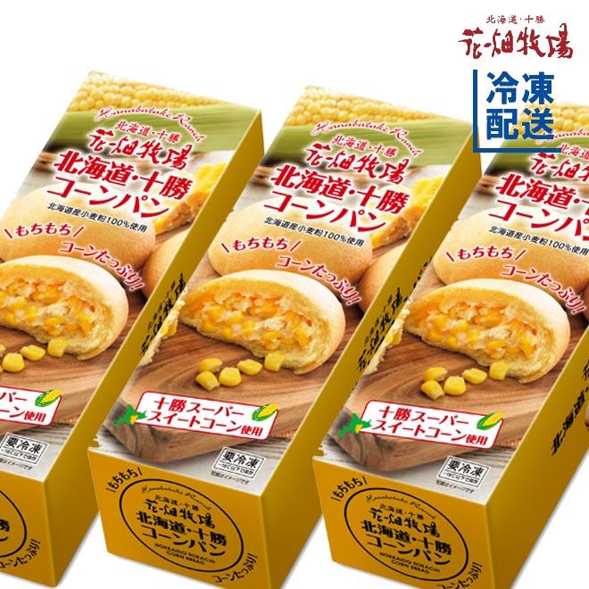 ★送料無料★花畑牧場 北海道・十勝コーンパン5個×3箱セット【冷凍配送】