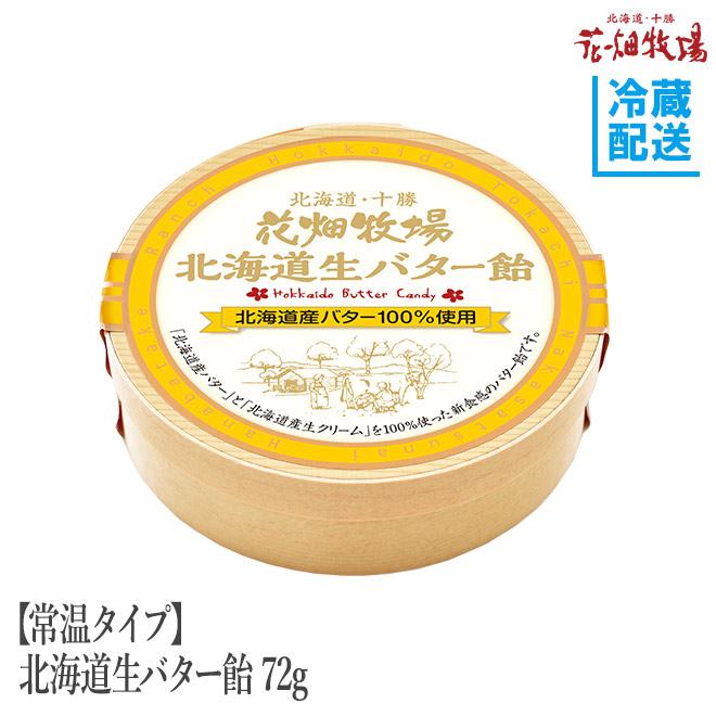 花畑牧場 【常温タイプ】北海道生バター飴 72g【冷蔵配送】