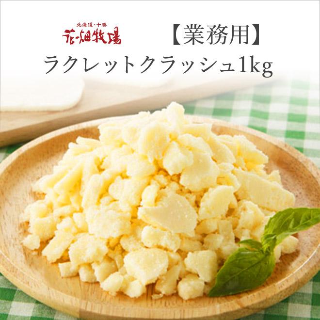 【業務用】ラクレットクラッシュ1kg