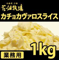 花畑牧場 【訳あり】カチョカヴァロスライス 1kg