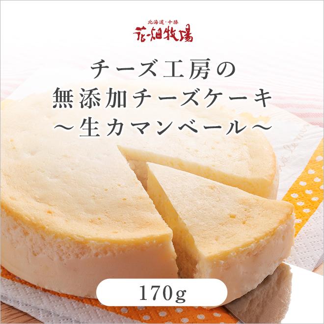 チーズケーキ170g カマンベール商品
