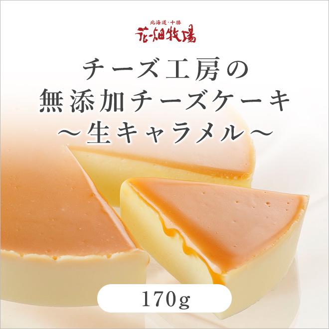 チーズケーキ170g 生キャラメル商品