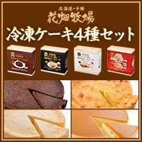 花畑牧場 冷凍ケーキ4種セット
