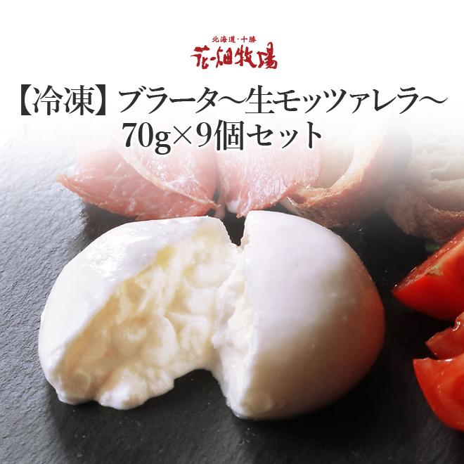 【冷凍】ブラータ~生モッツァレラ~70g×9個セット 説明