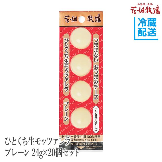 花畑牧場 ひとくち生モッツァレラ プレーン 24g×12個セット 【冷蔵配送】