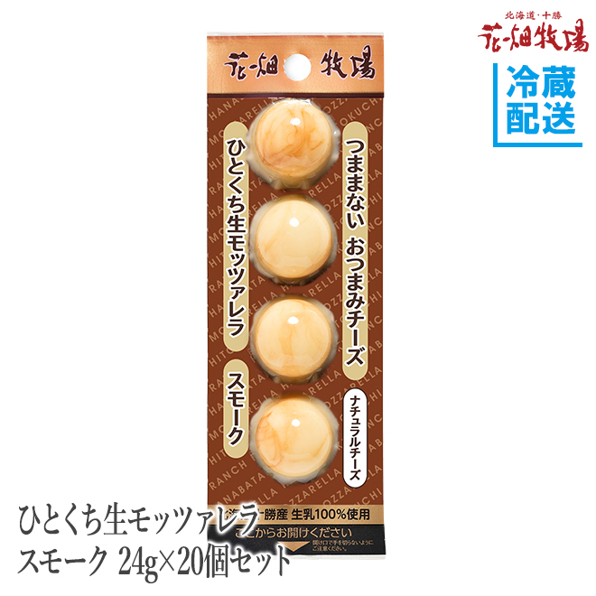 花畑牧場 ひとくち生モッツァレラ スモーク 24g×12個セット 【冷蔵配送】
