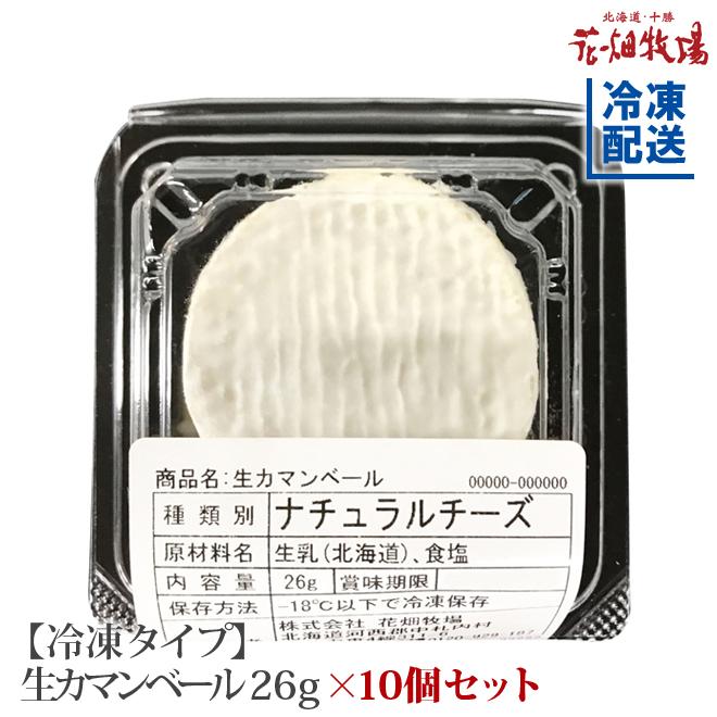 冷凍 生カマンベール26g×10個セット 商品