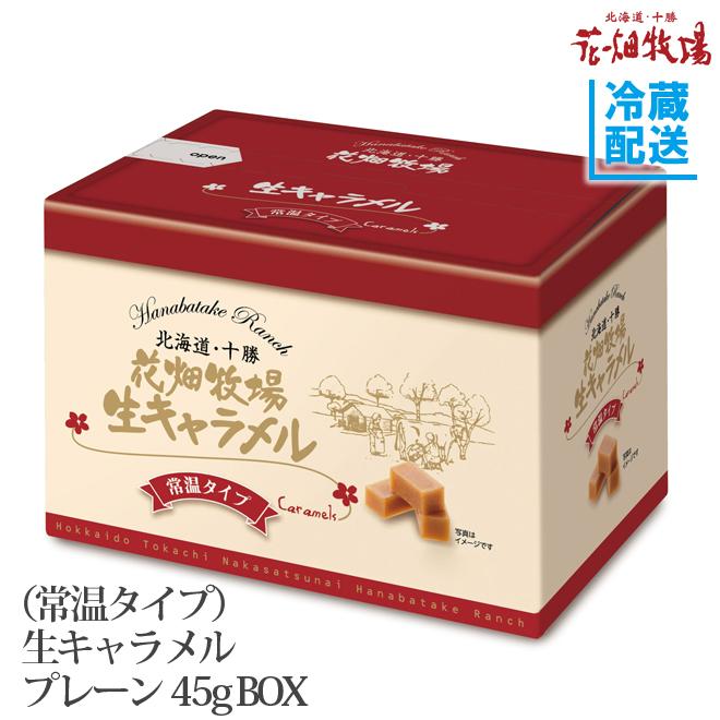 常温生キャラメルプレーンRD 45g BOX入商品