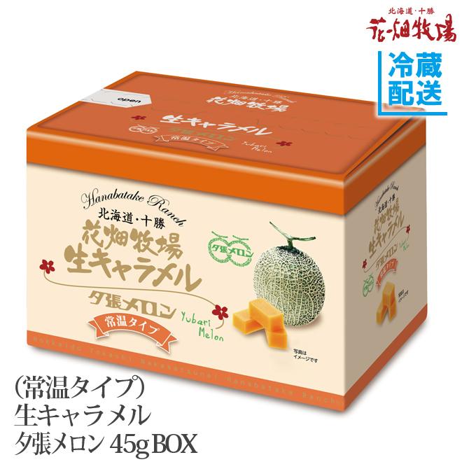 常温生キャラメル夕張メロンRD 45g BOX入商品