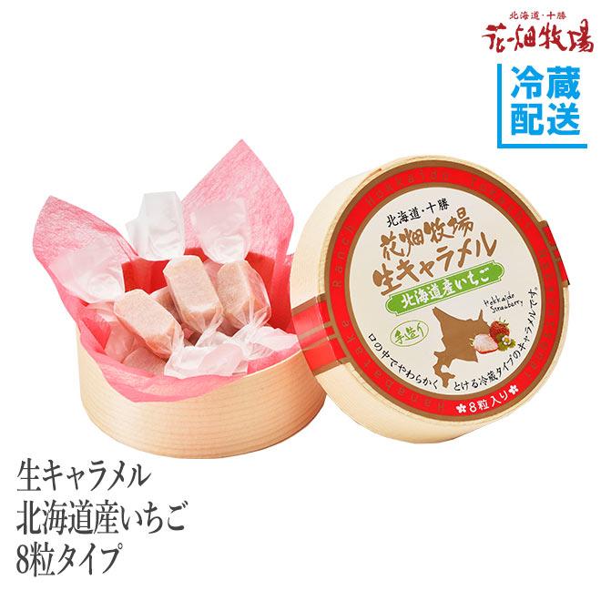 花畑牧場 生キャラメル 北海道産いちご 8粒タイプ  【冷蔵配送】