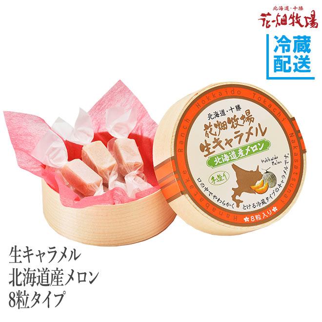花畑牧場 生キャラメル 北海道産メロン 8粒タイプ  【冷蔵配送】