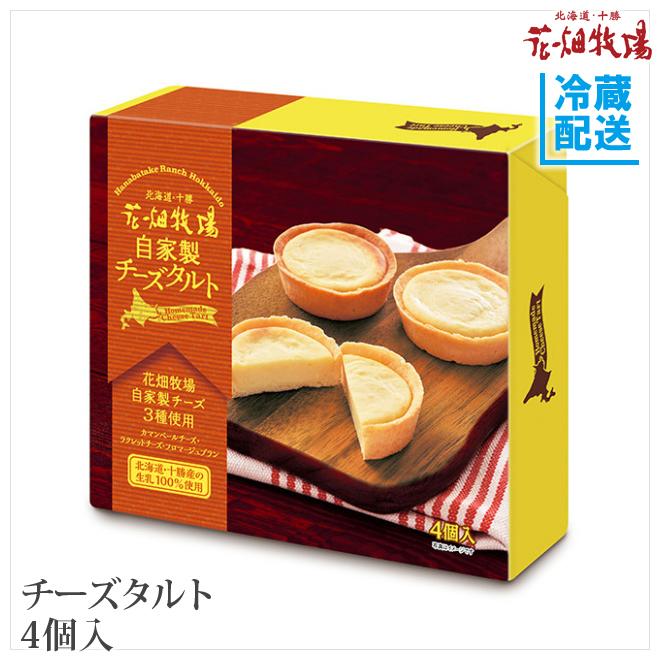 自家製チーズタルト4個入商品
