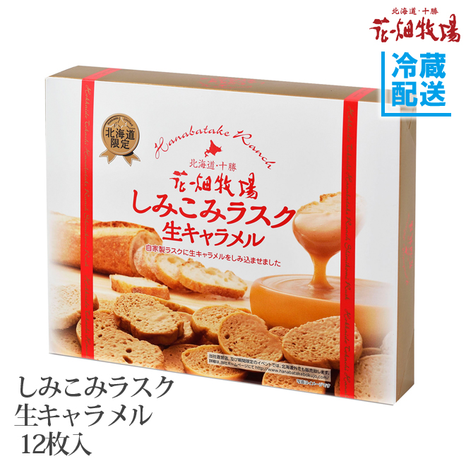 しみこみラスク生キャラメル12枚入商品