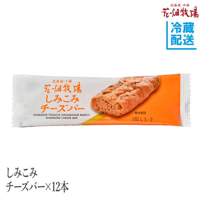 花畑牧場 しみこみチーズバー×12本 【冷蔵配送】