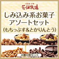 花畑牧場 しみ込み系お菓子アソートセット(もちっぷす&とかりんとう)