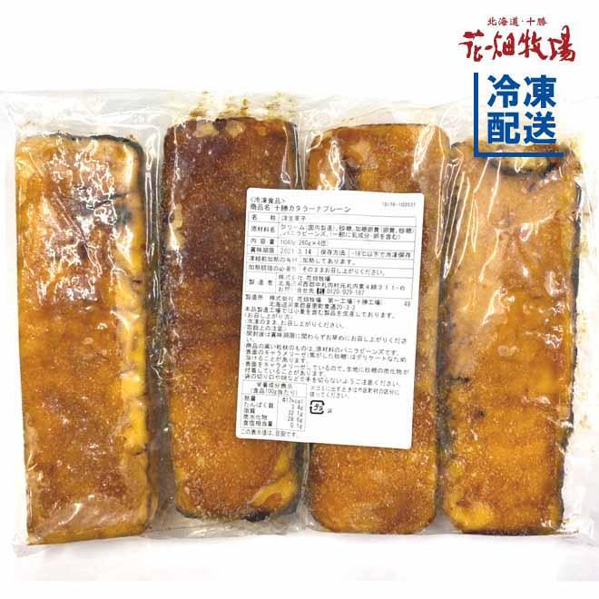 【2021年9月4日賞味期限】花畑牧場 <訳あり>十勝カタラーナ1.04kg(260g×4個)【冷凍配送】